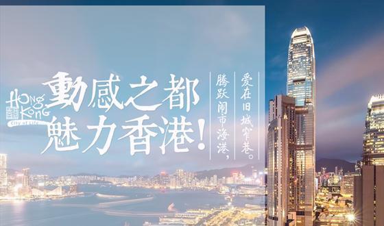 香港单订机票