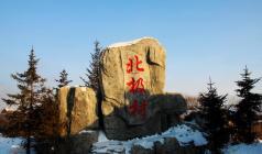 【北境溯源黑龙江+内蒙古】呼盟寻北联线12日游