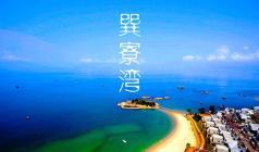 【私密海湾】广东巽寮湾、三角洲海景度假4日游