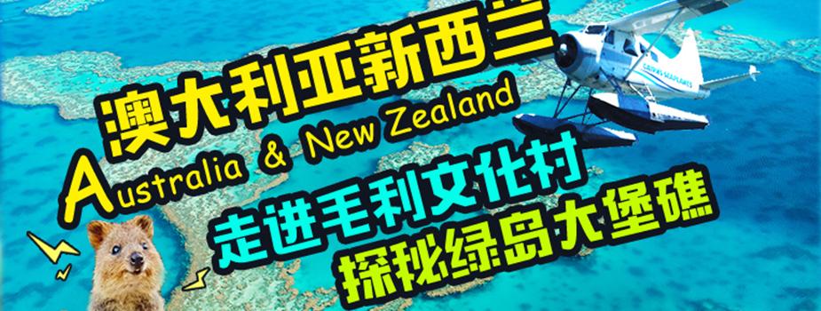 魅力澳大利亚凯恩斯纯净新西兰11日游