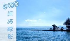 【小包团系列之洱海掠影】丽江大理洱海纯玩双飞6日游