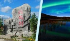 9月【草原北极光】哈尔滨、扎龙保护区、大草原、满洲里、根河湿地、大兴安岭漠河、北极村、五大连池双飞10日