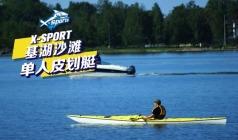 单人皮划艇(成人)