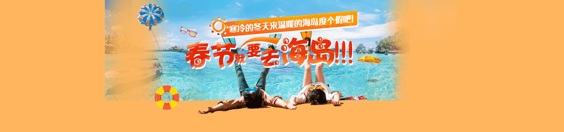 春节就要去海岛