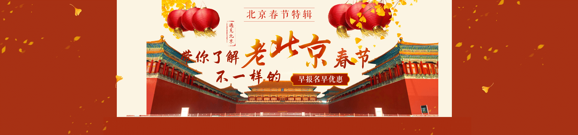 北京春节特辑