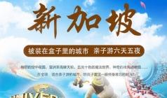 2019年暑假【?#21335;?#29422;城】新加坡亲子品质?#23458;?日游