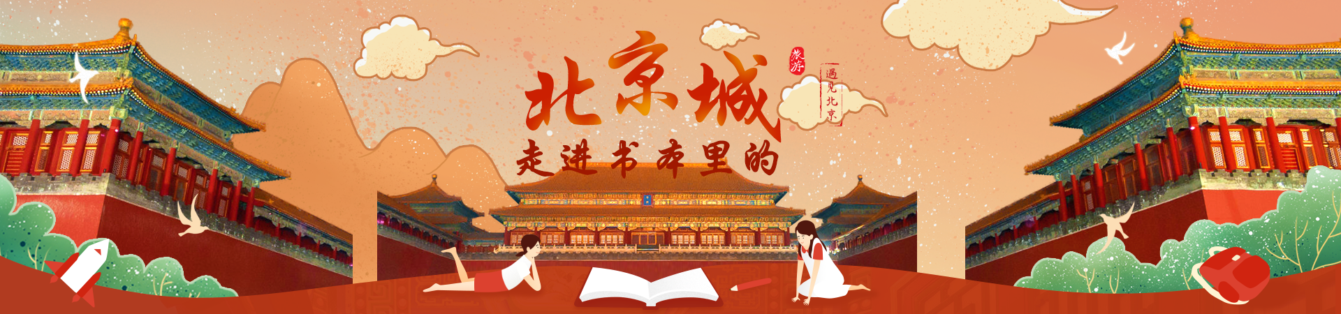 走进书本里的北京城