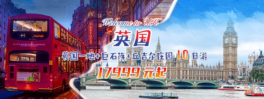 【春节特推】英国