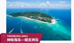 【海口進出·0購物】海南蜈支洲島、亞龍灣、南山、天涯雙飛5日游