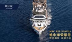 地中海邮轮·地中海荣耀号8天7晚神户(过夜)+横滨