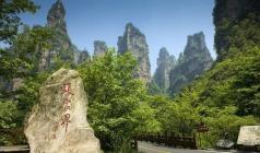 【2020春节•湘西过大年】—长沙、韶山、张家界森林公园、凤凰古城双飞六日游