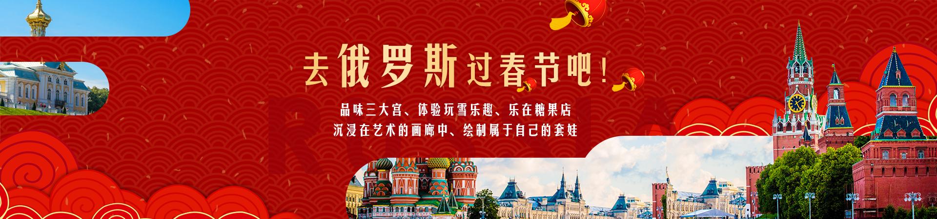 俄罗斯过春节